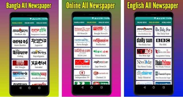 All Newspaper Bangla